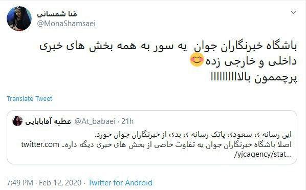 کاربران پس از گاف بزرگ ایران اینترنشنال نوشتند: به کوری چشم مزدوران رسانهای سعودی، رای خواهیم داد