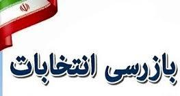 بر هر صندوق رای استان مرکزی یک بازرس نظارت خواهد کرد