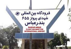 پروازهای فرودگاه بندرعباس جمعه ۲۵ بهمن سال ۹۸