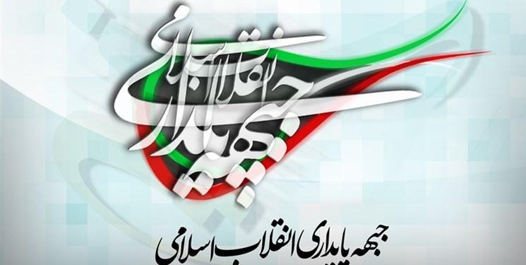 لیست نهایی جبهه پایداری برای حوزه انتخابیه تهران اعلام شد + اسامی