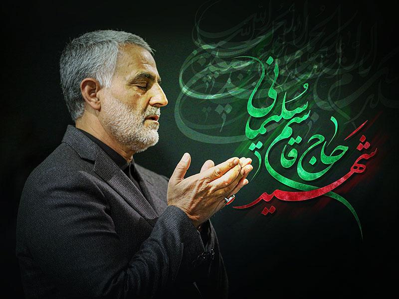 مهمترین محورهای وصیت نامه حاج قاسم سلیمانی