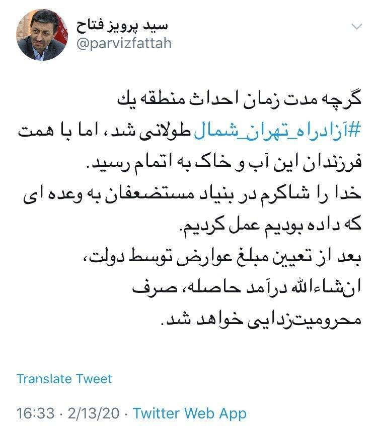 درآمد حاصل از عوارض آزادراه تهران-شمال صرف محرومیتزدایی می شود