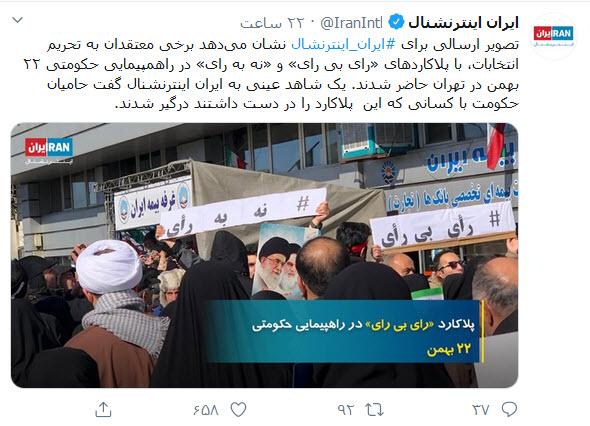 ماجرای سورپرایز ویژه باشگاه خبرنگاران جوان برای شبکه سعودی «ایران اینترنشنال» چه بود؟