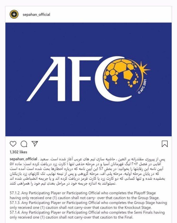 واکنش باشگاه سپاهان  به حاشیه سازی سعودیها