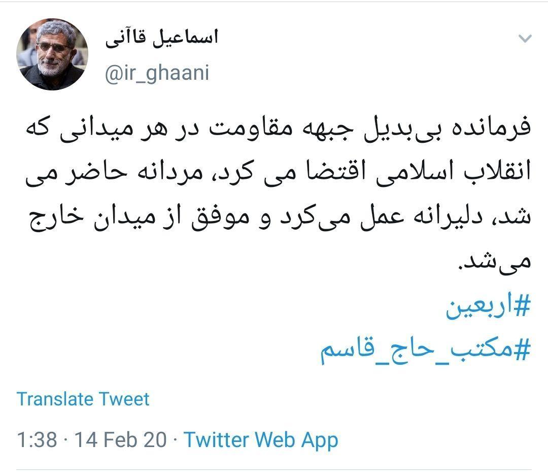 پست توییتری سردار قاآنی به مناسبت اربعین حاج قاسم سلیمانی