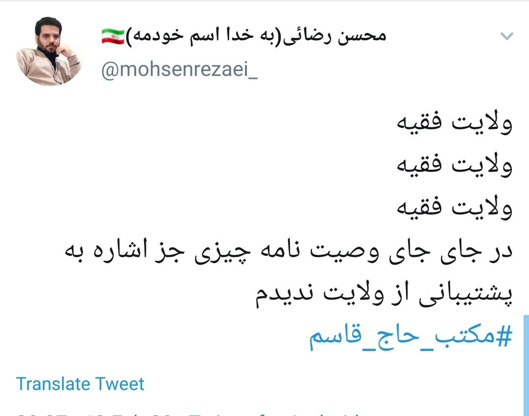 مکتب حاج قاسم