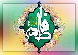 آیینهای جشن ولادت حضرت فاطمه زهرا (س) و روز مادر