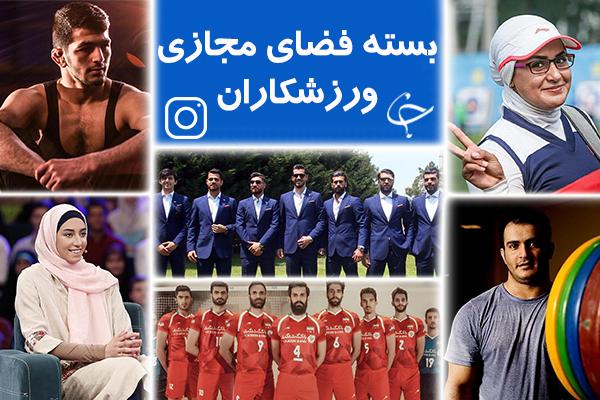 بسته ورزشکاران به تاریخ ۲۵ بهمن؛