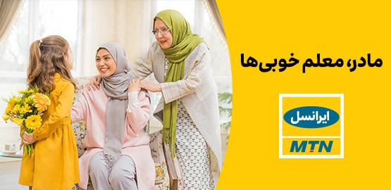 بسته اینترنت ویژه ایرانسل به مناسبت روز زن