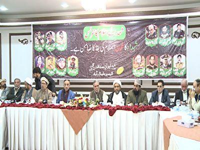 مراسم شهدای اسلام در پایتخت پاکستان + فیلم