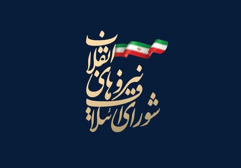 فهرست کاندیداهای شورای ائتلاف نیروهای انقلاب در خراسان رضوی اعلام شد