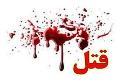 قتل پیرمرد ۸۰ ساله و پیرزن ۶۵ ساله در روستای آهنگ بجستان