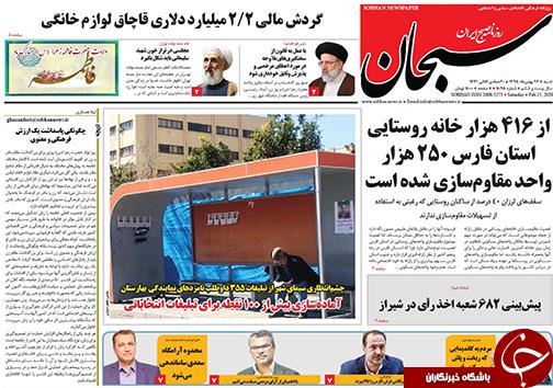 تصاویر صفحه نخست روزنامههای فارس روز ۲۶ بهمن سال ۱۳۹۸