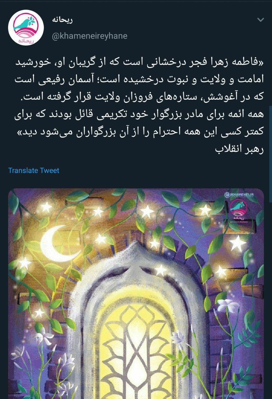 فاطمه زهرا فجر درخشانی است که از گریبان او، خورشید امامت و ولایت و نبوت درخشیده است