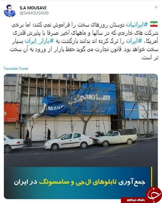 هشدار موسوی به شرکتهایی که با پذیرش قلدری آمریکا، ایران را ترک کردهاند