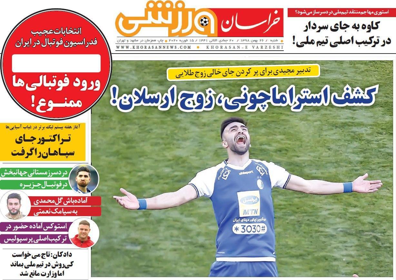 خراسان ورزشی - ۲۶ بهمن