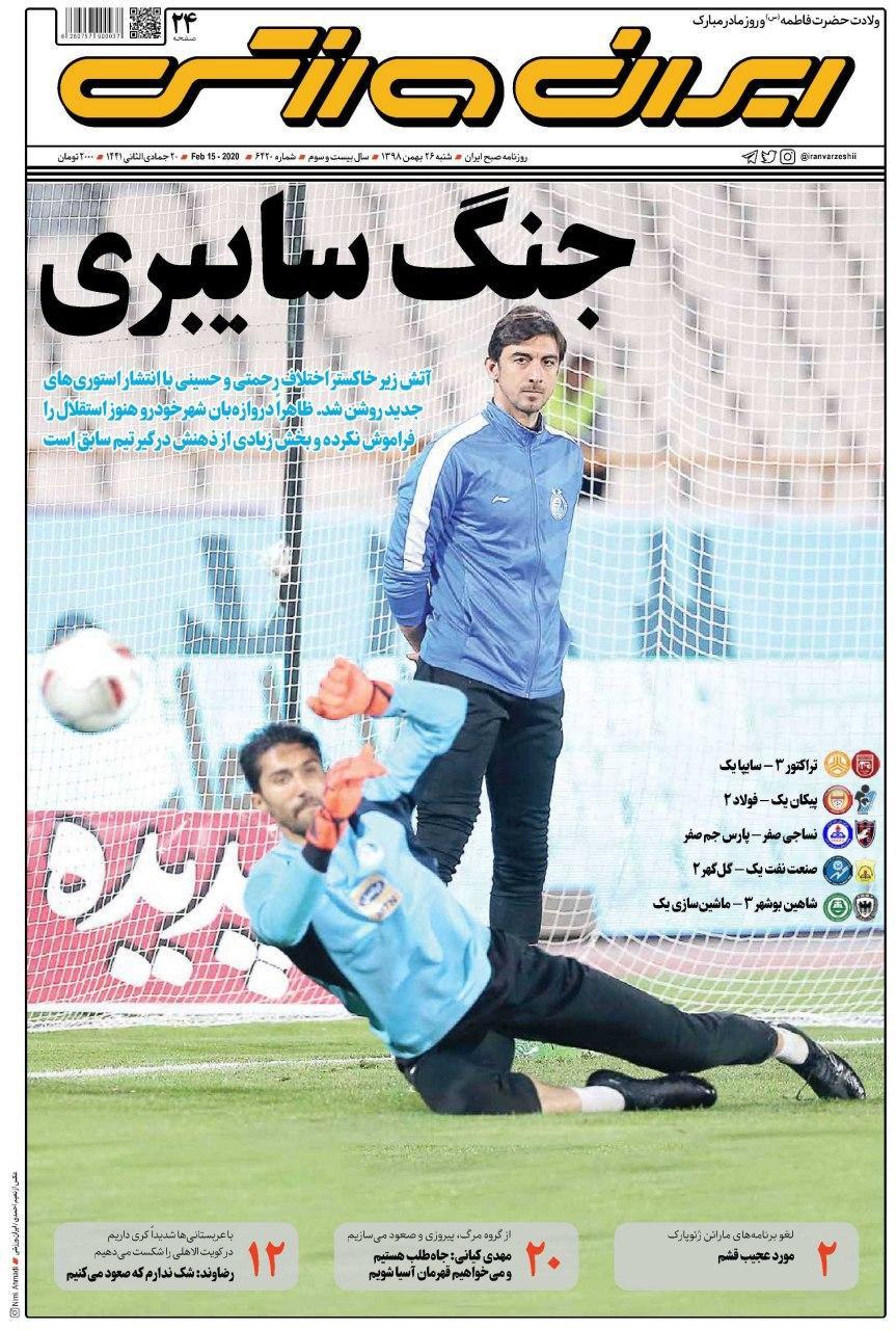 ایران ورزشی - ۲۶ بهمن