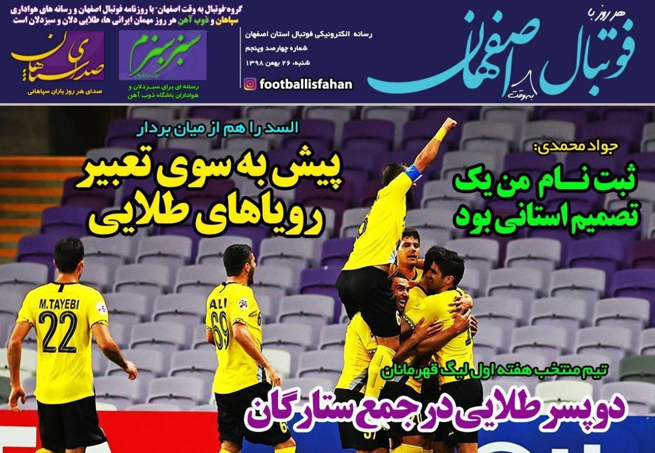 فوتبال اصفهان - ۲۶ بهمن