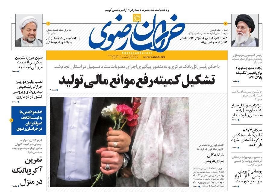 مصاف لیست ها در تهران/کشف استراماچونی،زوج ارسلان؟