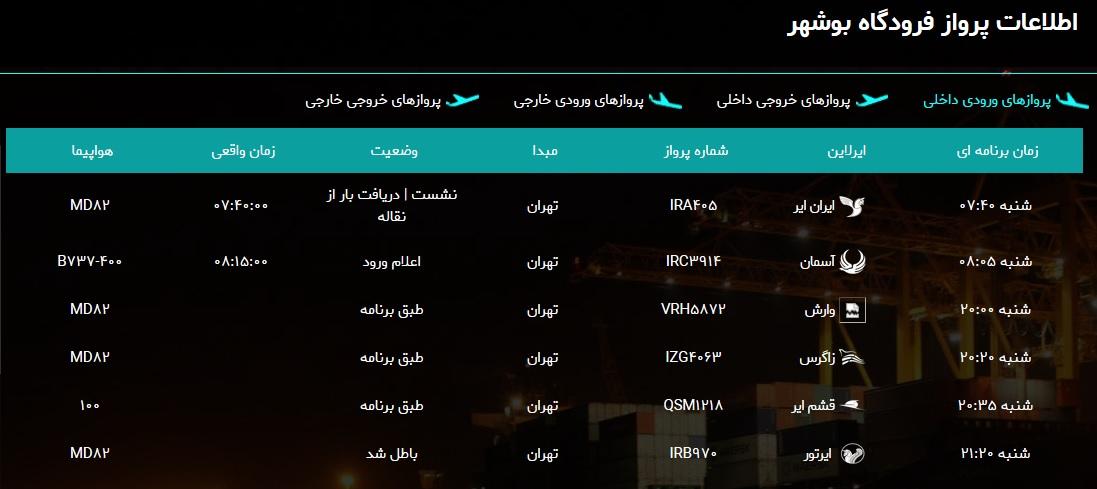 پروازهای فرودگاه بوشهر در ۲۶ بهمن ۹۸