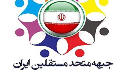 لیست انتخاباتی جبهه متحد و مستقلین منتشر شد + اسامی