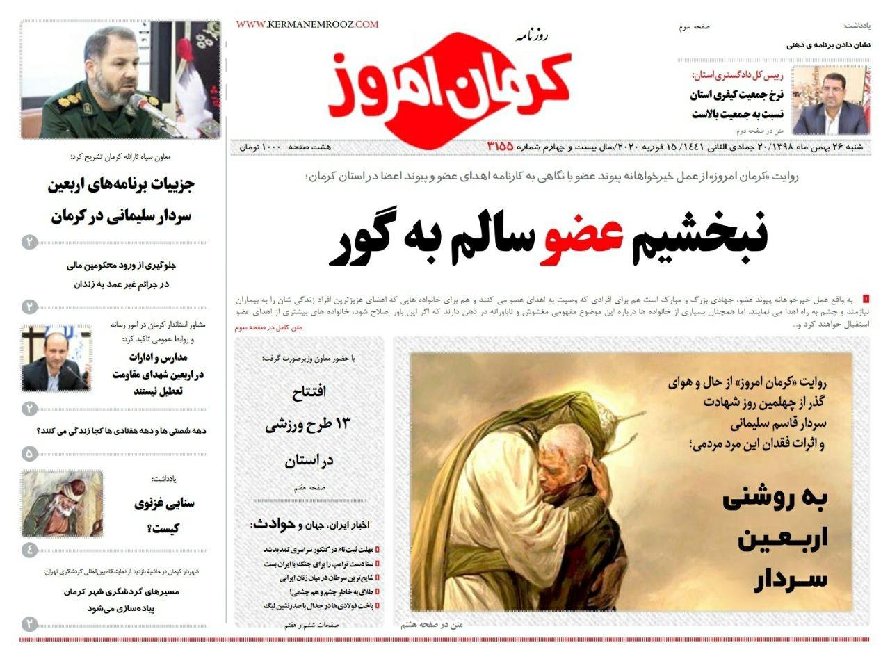 راهداری جنوب استان اسیر بی اعتباری/پیدا شدن خرس سیاه آسیایی در جنوب کرمان