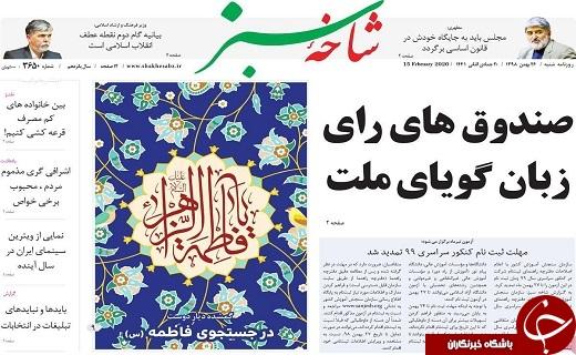 قیمت مسکن تا تابستان ۹۹ ثابت میماند/روز ۲۲ بهمن در رسانههای جهان