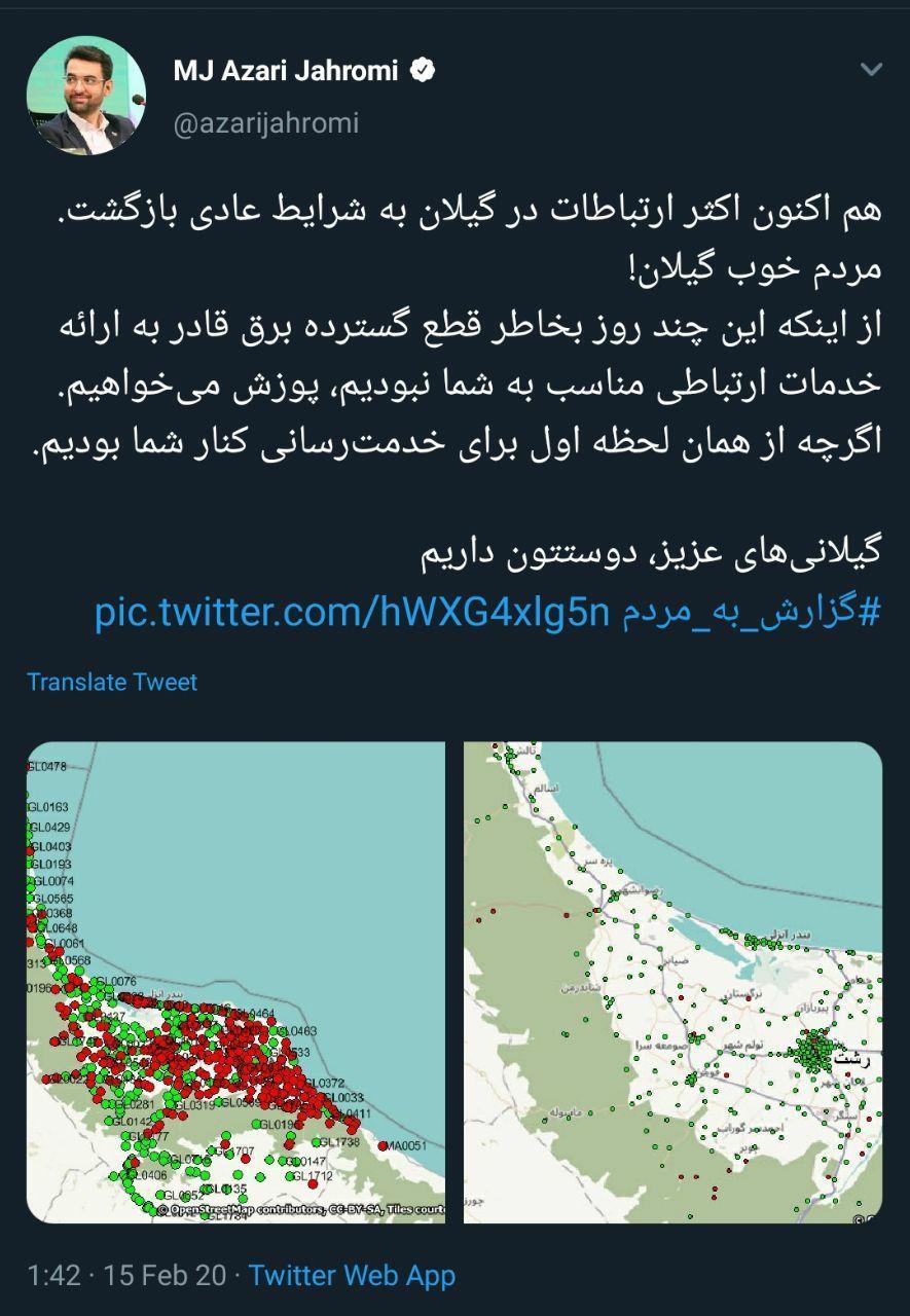 عذرخواهی وزیر ارتباطات از مردم شمال کشور؛ حالت عادی به گیلان بازگشت