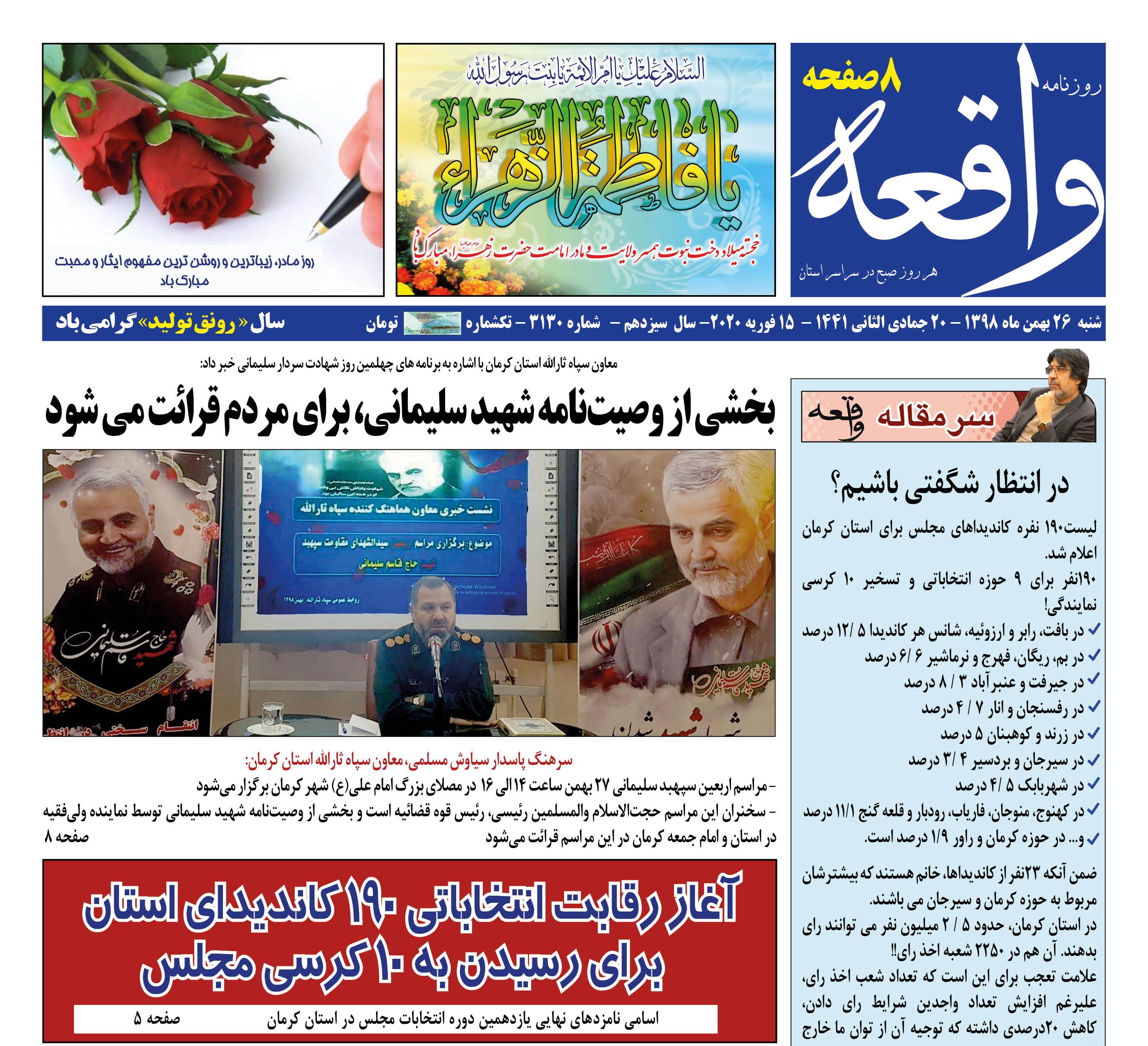 به روشنی اربعین سردار/افتتاح ۱۳ طرح ورزشی در استان