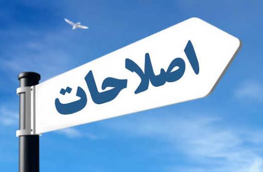 لیست ائتلاف حزب اصلاحطلبان اعلام شد + اسامی