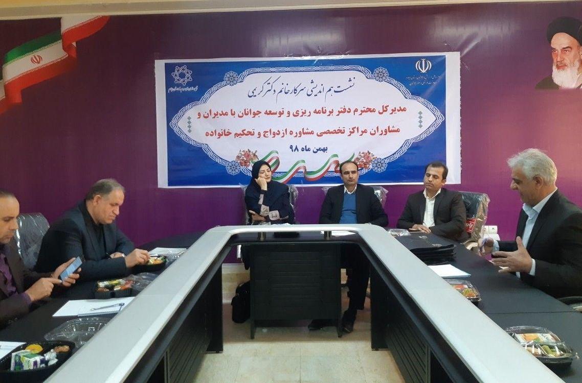 مرکز مشاوره قبل ازدواج در شهرستان سیروان راه اندازی میشود