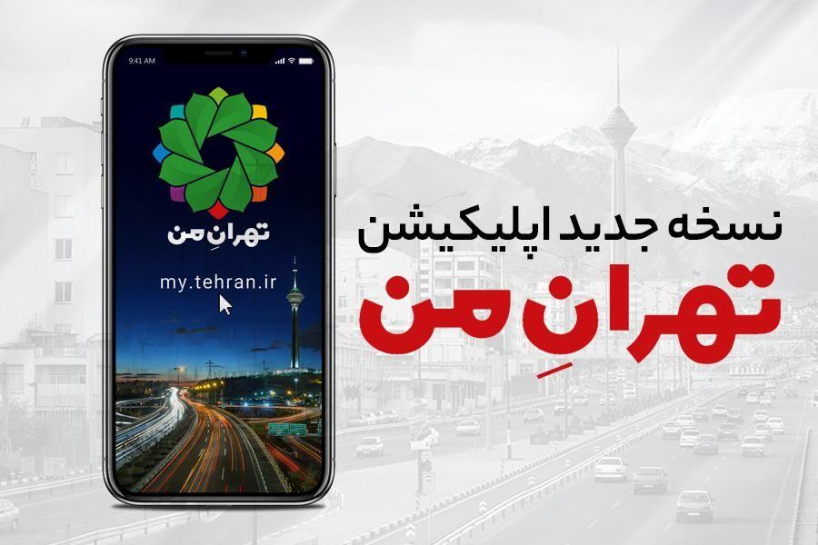 رونمایی از نسخه تازه اپلیکیشن «تهران من»