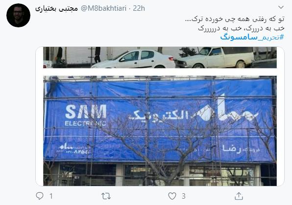 واکنش کاربران به خروج الجی و سامسونگ از ایران