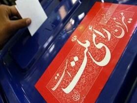 آرای مردم آستانه اشرفیه در ۱۴۳ شعبه اخذ رای جمع آوری میشود