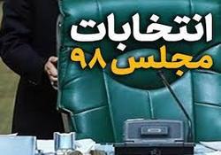 امروز صبح انصراف ۹ نامزد انتخابات مجلس در مشهد