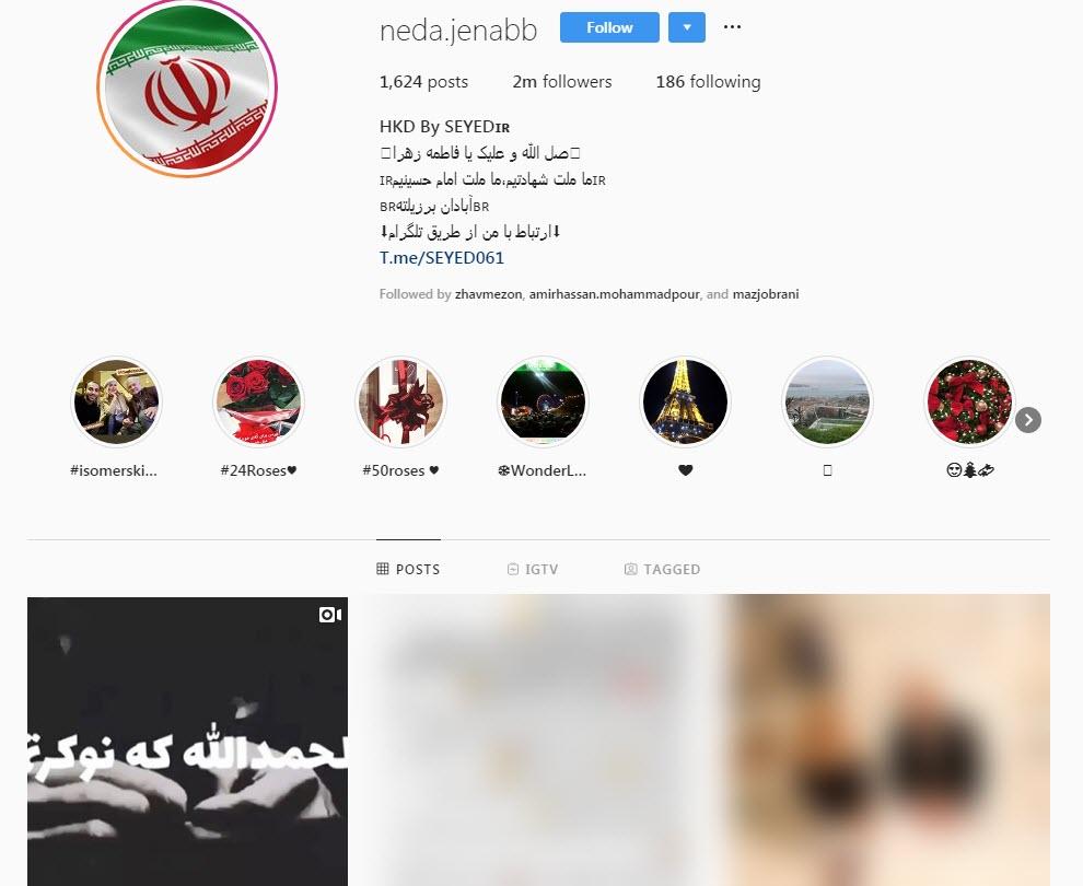 صفحه اینستاگرام شهره صولتی و ندا جناب هک شد