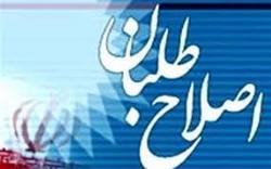 در مشهد هماهنگ با شورای اصلاحطلبان لیستی نخواهیم داشت