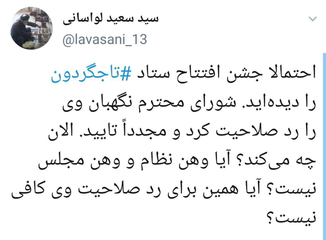 واکنش امام جمعه لواسانات به اقدام خارج از عرف تاجگردون