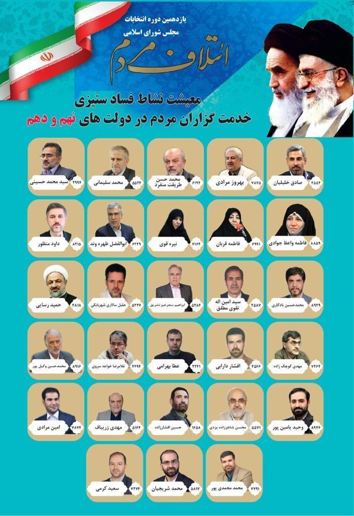 حضور تعدادی از مدیران زمان احمدی نژاد در یک لیست