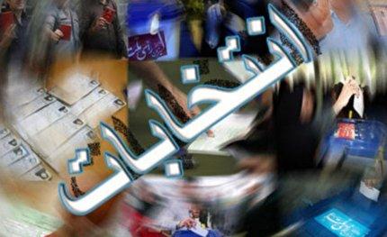 حضور تعدادی از مدیرانِ احمدی نژاد در یک لیست انتخاباتی