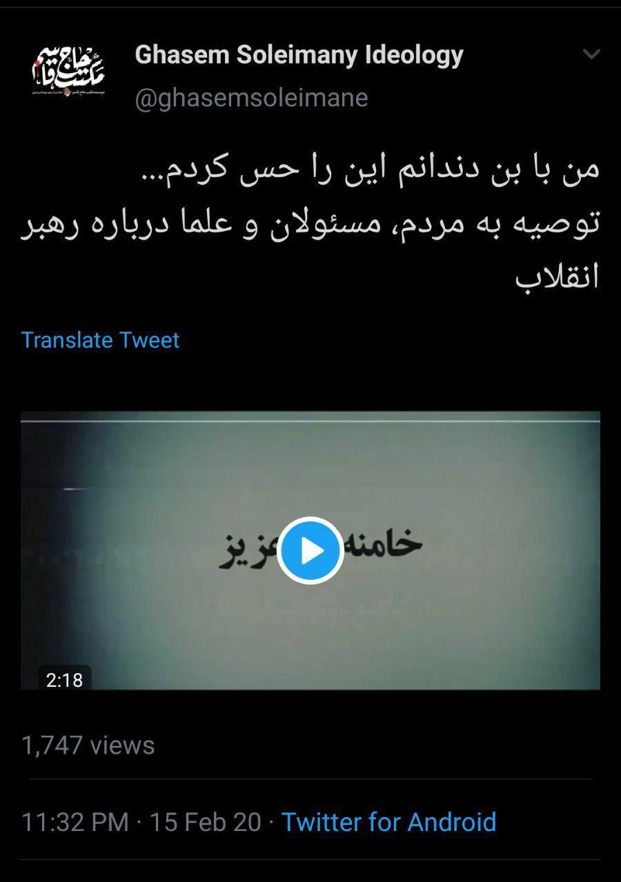 حرفهای منتشر نشده سپهبد شهید قاسم سلیمانی درباره رهبر معظم انقلاب