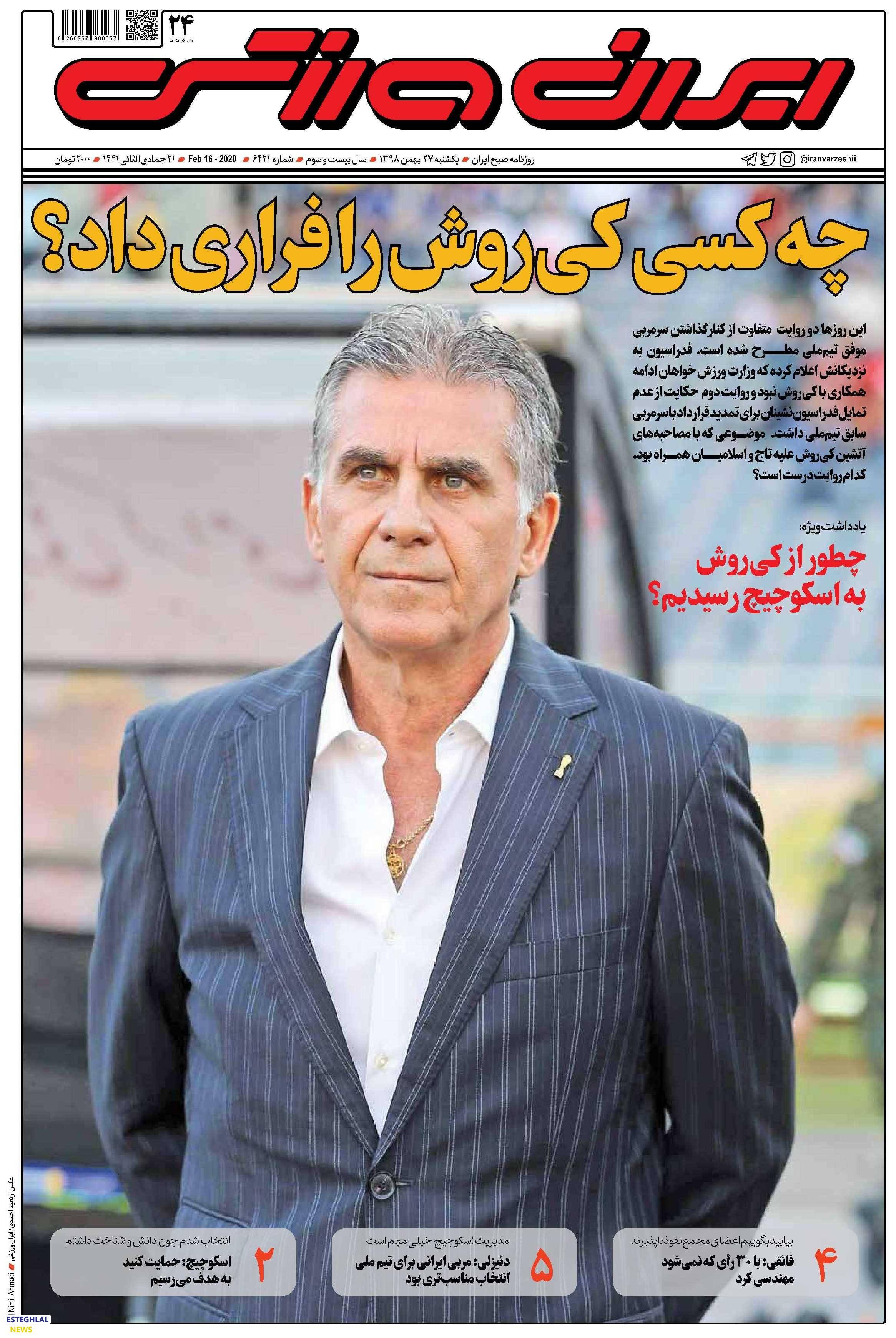 روزنامههای ورزشی ۲۷ بهمن