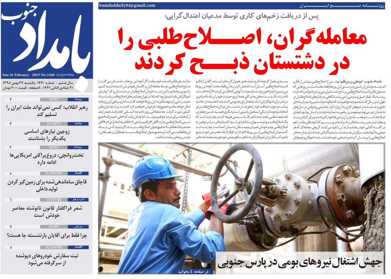 صفحه نخست روزنامههای بوشهر در ۲۷ بهمن ۹۸