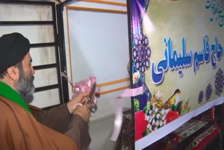 افتتاح پایگاه مقاومت بسیج به نام حاج قاسم سلیمانی در زرندیه