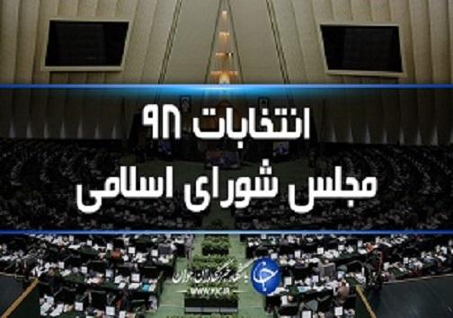 سرخط مهمترین خبرهای روزشنبه بیست وششم بهمن ۹۸ آبادان