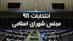 ارسال اقلام ویژه انتخابات به شهرهای خراسان رضوی