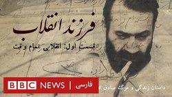 فرزندخواندهای که به زور به انقلاب خورانده شد / وقتی BBC فارسی اصرار دارد بگوید «انقلاب فرزندانش را میبلعد»!