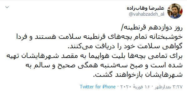 فردا دانشجویان ایرانی دانشگاه ووهان گواهی سلامت خود را دریافت میکنند