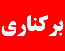 شهردار منطقه ۱۱ و سرپرست سازمان ورزش شهرداری تهران برکنار میشوند