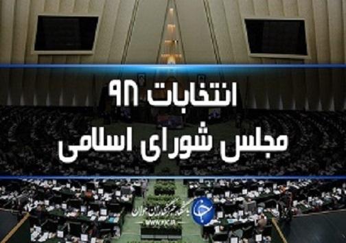 سرخط مهمترین خبرهای روز یکشنبه بیست وهفتم بهمن ۹۸ آبادان